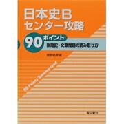 日本史Bセンター攻略90ポイント-脱暗記・文章問題の読み取り方 [単行本]