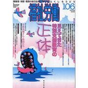 季刊福祉労働 106 [単行本]