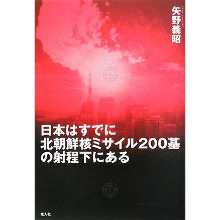日本はすでに北朝鮮核ミサイル二〇〇基の射程下にある―金正日の核とミサイル問題の深層 [単行本]