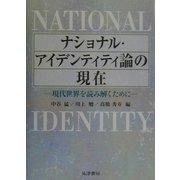 ナショナル・アイデンティティ論の現在―現代世界を読み解くために [単行本]