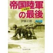帝国陸軍の最後〈3〉死闘篇(光人社NF文庫) [文庫]