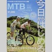 今日からはじめるMTB(マウンテンバイク) 改訂新版-MTBの選び方・遊び方をわかりやすく解説(NEKO MOOK 1189) [ムックその他]