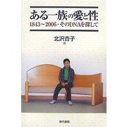 ある一族の愛と性―1843~2006・そのDNAを探して [単行本]