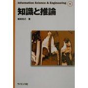 知識と推論(Information Science & Engineering〈T1〉) [全集叢書]