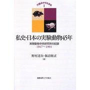 私史・日本の実験動物45年―実験動物中央研究所の記録1947-1991(六匹のマウスから〈1〉) [単行本]