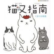 猫又指南(NEKO MOOK 1414) [ムックその他]