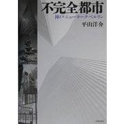 不完全都市―神戸・ニューヨーク・ベルリン [単行本]