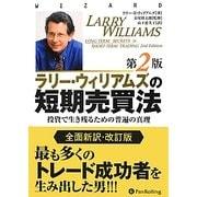ラリー・ウィリアムズの短期売買法―投資で生き残るための普遍の真理 第2版 (ウィザードブックシリーズ〈196〉) [単行本]