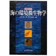 海の環境微生物学 増補改訂版 [単行本]