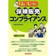 Q&Aで学ぶ保険販売コンプライアンス [単行本]