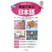 季節で学ぶ日本語―初中級レベルの総合力が楽しく身に付く 新装版 [単行本]