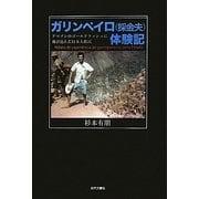 ガリンペイロ(採金夫)体験記―アマゾンのゴールドラッシュに飛び込んだ日本人移民 [単行本]