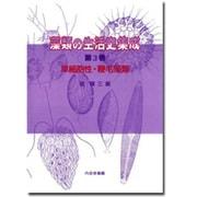 単細胞性・鞭毛藻類(藻類の生活史集成〈第3巻〉) [単行本]