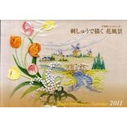 戸塚刺しゅうカレンダー刺しゅうで描く花風景 2011 [ムックその他]
