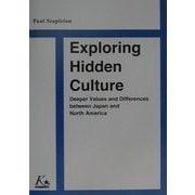 Exploring Hidden Culture 日本とアメリカ―深層文化へのアプローチ [単行本]