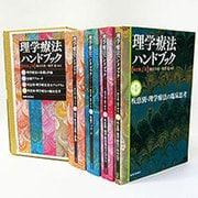 理学療法ハンドブック 改訂第4版(4冊セット) [全集叢書]