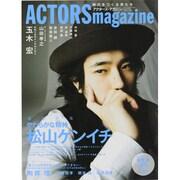 ACTORS magazine VOL.5 (SUMMER)-時代をつくる男たち(OAK MOOK 393) [ムックその他]