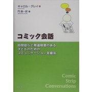 コミック会話―自閉症など発達障害のある子どものためのコミュニケーション支援法 [単行本]