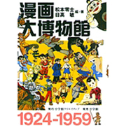 漫画大博物館-1924-1959 [単行本]