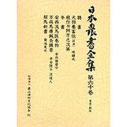 畜産・獣医(日本農書全集〈第60巻〉) [全集叢書]