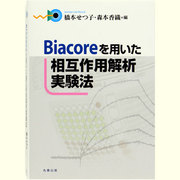 Biacoreを用いた相互作用解析実験法 [単行本]