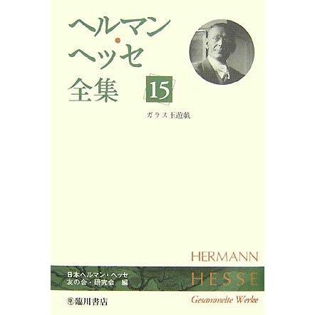 ヘルマン・ヘッセ全集〈15〉ガラス玉遊戯 [全集叢書]