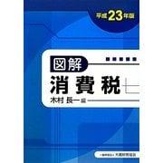 図解 消費税〈平成23年版〉 [単行本]