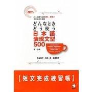 どんなときどう使う日本語表現文型500 短文完成練習帳 改訂版 [単行本]