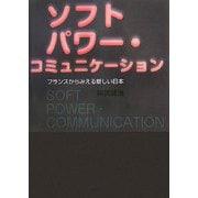 ソフトパワー・コミュニケーション―フランスからみえる新しい日本 [単行本]