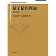 量子情報理論 第2版 [単行本]