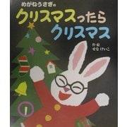めがねうさぎのクリスマスったらクリスマス [絵本]