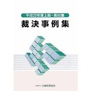 裁決事例集〈平成23年度上期・第80集〉 [単行本]