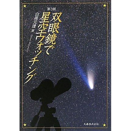 双眼鏡で星空ウォッチング 第3版 [単行本]