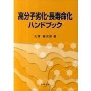 高分子劣化・長寿命化ハンドブック [単行本]