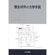 複合材料の力学序説 [単行本]