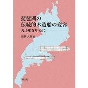 琵琶湖の伝統的木造船の変容―丸子船を中心に [単行本]