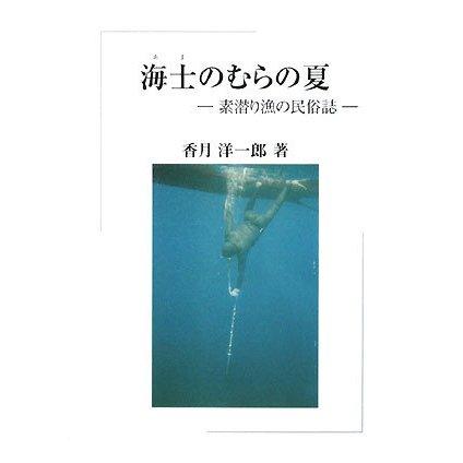 海士(あま)のむらの夏―素潜り漁の民俗誌 [単行本]