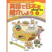 英語で日本を紹介しよう〈4〉日本の食べもの―Welcome to Japan! [単行本]