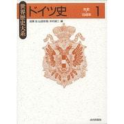 ドイツ史〈1〉先史~1648年(世界歴史大系) [全集叢書]