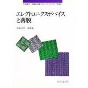 エレクトロニクスデバイスと薄膜(エレクトロニクスと材料〈2〉)