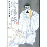 陰陽師 10(ジェッツコミックス) [コミック]