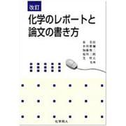 化学のレポートと論文の書き方 改訂版 [単行本]