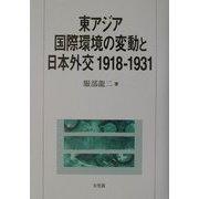 東アジア国際環境の変動と日本外交1918-1931 [単行本]