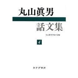 丸山眞男話文集〈4〉 [全集叢書]