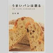 うまいパンは語る-京都「たま木亭」玉木潤の直感と計算(旭屋出版MOOK) [ムックその他]