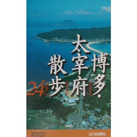 博多・太宰府散歩24コース [新書]