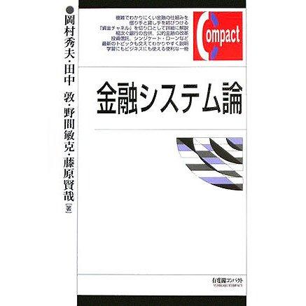 金融システム論(有斐閣コンパクト) [単行本]