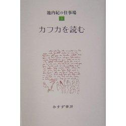 池内紀の仕事場〈3〉カフカを読む [全集叢書]