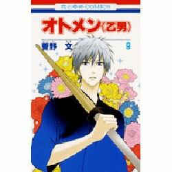 オトメン(乙男) 9(花とゆめCOMICS) [コミック]
