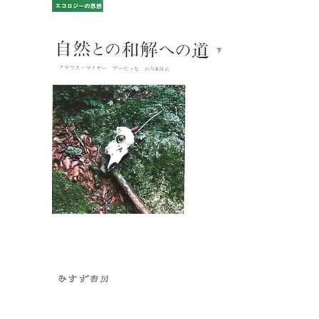 自然との和解への道〈下〉(エコロジーの思想) [単行本]
